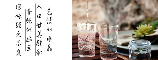 八宝春原浆酒
