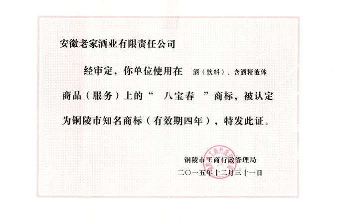 八宝春为铜陵市知名商标