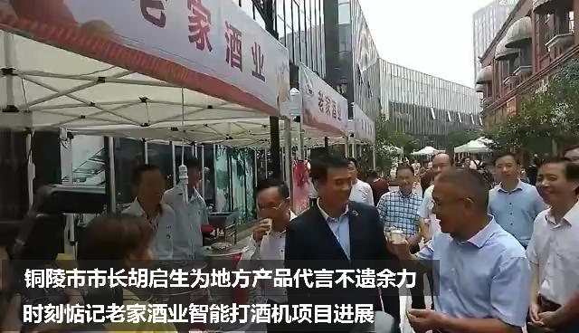 铜陵市市长胡启生为地方产品代言不遗余力,时刻惦记老家酒业智能打酒机设备