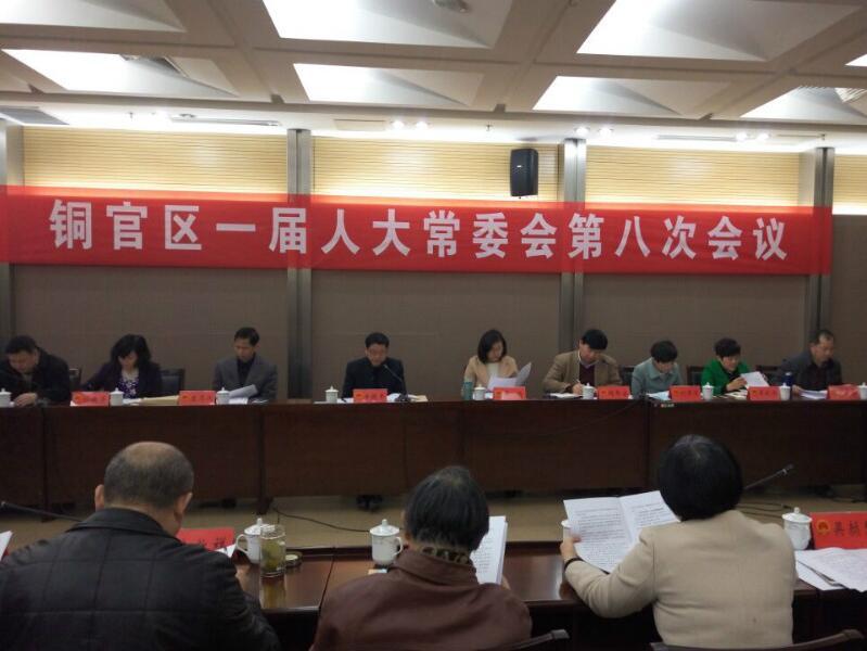 【转载】铜官区一届人大常委会召开第八次会议