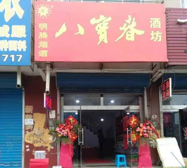 唐山郑总八宝春旗舰店起航
