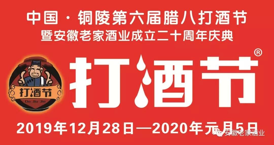 中国铜陵第6届腊八打酒节将于2019年12月28日——2020年元月5日盛大开幕!