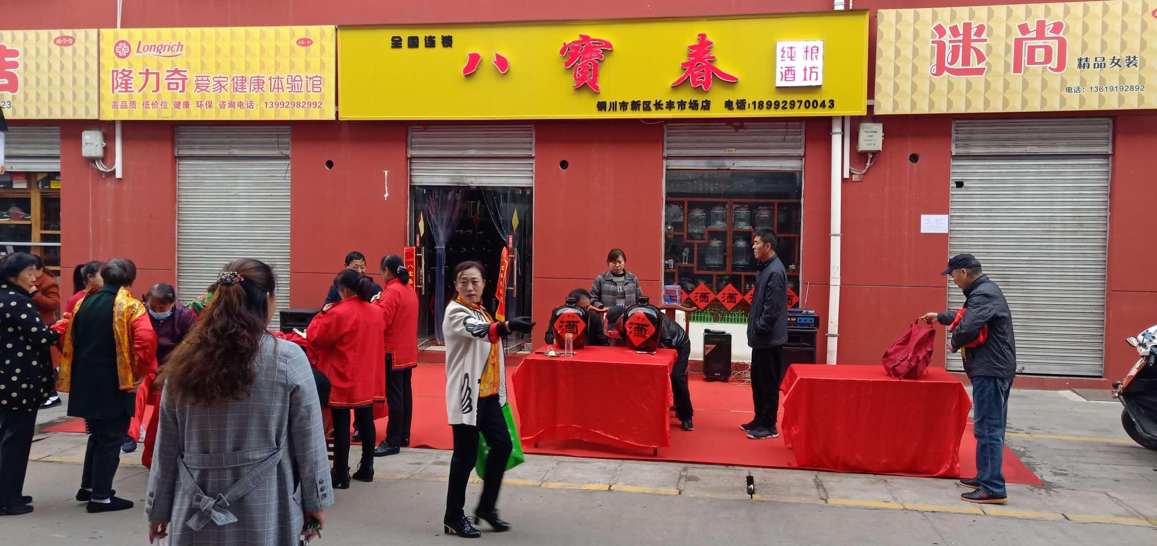 八宝春加盟:陕西铜川第三店开业啦!