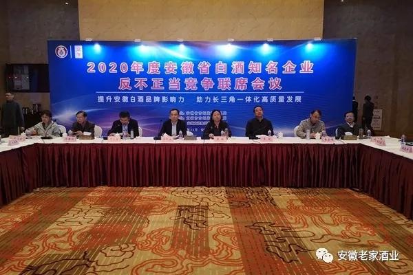 安徽老家酒业参加2020年度全省白酒知名企业反不正当竞争联席会议