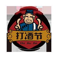 中国铜陵第7届腊八打酒节将于2021年1月16日——1月24日盛大开幕!